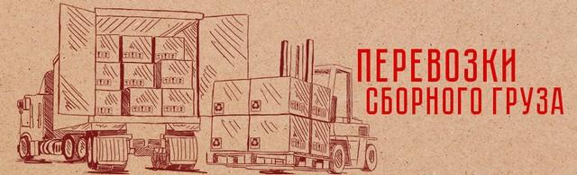 Доставка сборных грузов Москва – Ленск